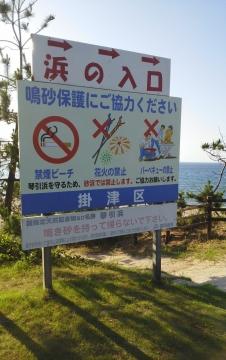 浜入り口注意看板
