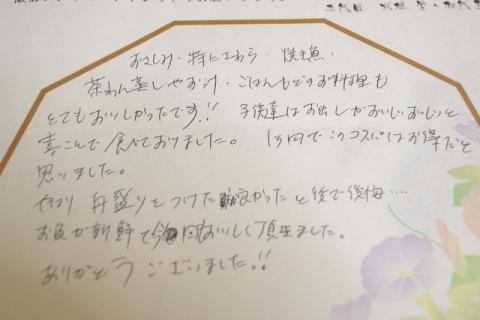 くちこみ (2)