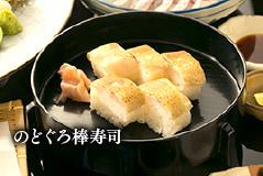 のどぐろ棒寿司