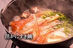 活がにすき鍋