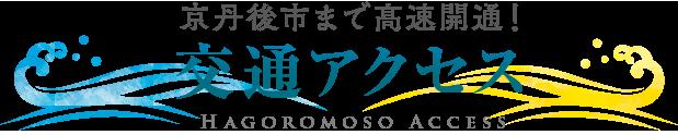 京丹後市まで高速開通 羽衣荘 交通アクセス