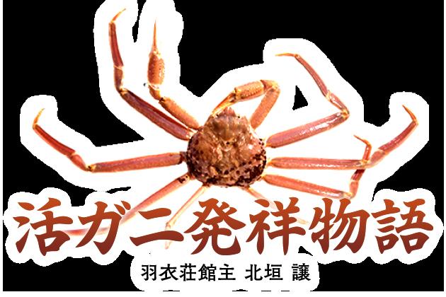 活ガニ発祥物語 羽衣荘館主 北垣 譲