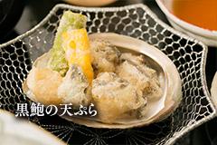 黒鮑の天ぷら
