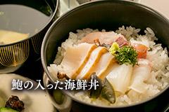 黒鮑の入った海鮮丼