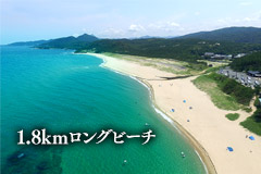 1.8kmロングビーチ
