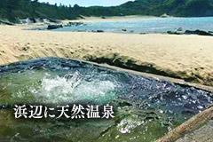 浜辺に天然温泉