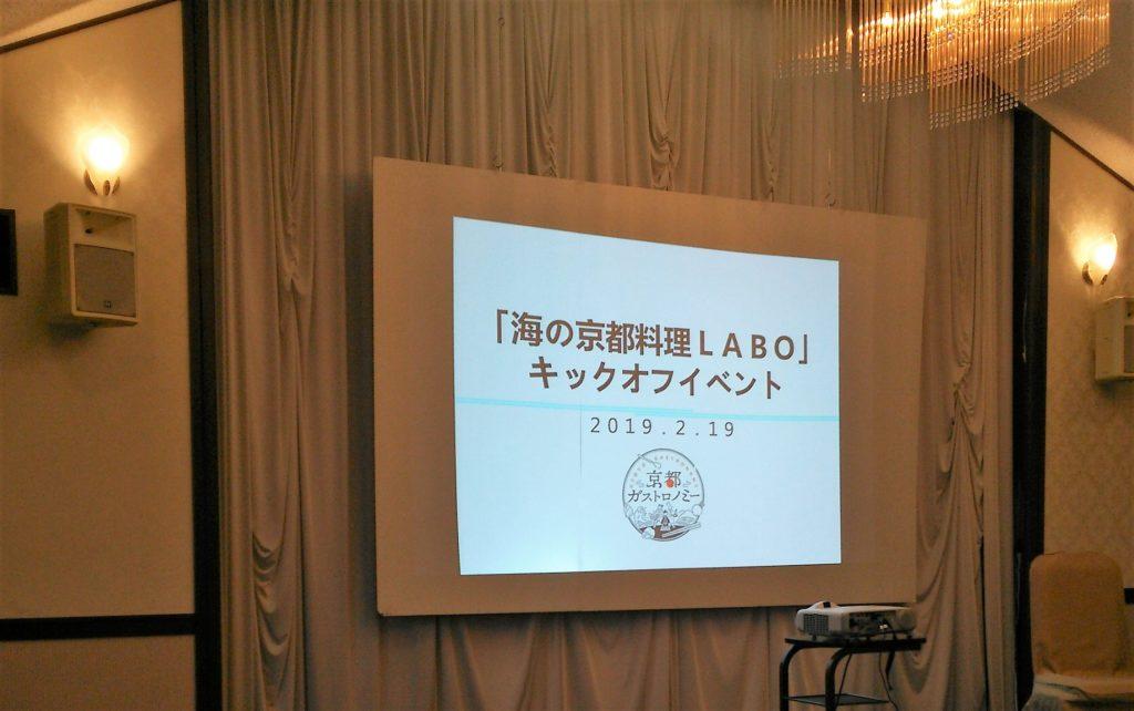 海の京都LABOキックオフイベントに参加してきました!