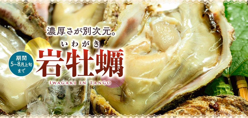 岩牡蠣 濃厚さが別次元