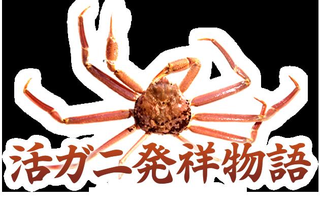 活ガニ発祥物語