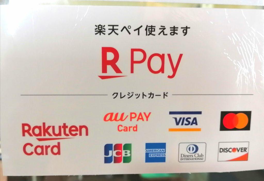 クレジットカードでお支払いして頂けます!